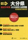 外語, 學習參考書 - ◆◆大分県公立高校入試問題 29年度用 / 東京学参
