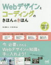 ◆◆Webデザインとコーディングのきほんのきほん / 瀧上園枝/著 浜俊太朗/監修 / マイナビ出版