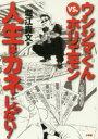 ◆◆ウシジマくんvs.ホリエモン人生はカネじゃない! / 堀江貴文/著 / 小学館