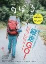 ◆◆季刊のぼろ 九州・山口版 Vol.14(2016秋) 九州密着の山歩き&野遊び専門誌 / 西日本新聞社