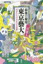 ◆◆最後の秘境東京藝大 天才たちのカオスな日常 / 二宮敦人/著 / 新潮社