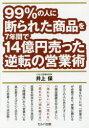 ◆◆99%の人に断られた商品を7年間で14億円売った逆転の営業術 / 井上保/著 / セルバ出版