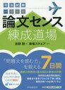 ◆◆司法試験一発突破論文センス練成道場 / 吉野勲/著 資格スクエア/監修 / 中央経済社