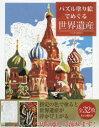 ◆◆パズル塗り絵でめぐる世界遺産 / パズル塗り絵研究会/著 / 彩図社