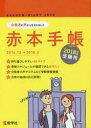◆◆'18 受験用 赤本手帳 / 教学社