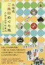 ◆◆北海道ご朱印めぐり旅乙女の寺社案内 / にほん巡礼倶楽部/著 / メイツ出版