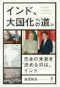 ◆◆インド、大国化への道。 日本の未来を決めるのは、インド / 森尻純夫/著 / 而立書房