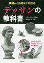◆◆基礎から応用までわかるデッサンの教科書 / 安原成美/監修 / 池田書店