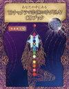 ◆◆あなたの中にある13チャクラで幸運を呼び込むCDブック クリスタルボウルによる13チャクラCD / 和泉貴子/著 / エー・アール・シー