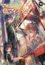 ◆◆マギクラフト・マイスター 10 / 秋ぎつね/著 / KADOKAWA