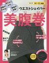 ◆◆ウエストシェイパー 美腹巻 / 桜香 純子 著 / 講談社