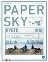 ◆◆PAPER SKY 地上で読む機内誌 no.52 / ニーハイメディア・ジャパン