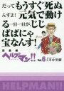 ◆◆ヘルプマン!! Vol.6 / くさか里樹/著 / 朝日新聞出版