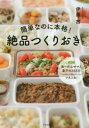 ◆◆簡単なのに本格!絶品つくりおき / 伊藤茜/著 / すばる舎