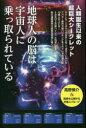 ◆◆地球人の脳は宇宙人に乗っ取られている 人類誕生以来の超巨大シークレット / 高野愼介&真実を公開する宇宙人グループ/著 / ヒカル..