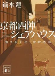 ◆◆京都西陣シェアハウス 憎まれ天使・有村志穂 / 鏑木蓮/〔著〕 / 講談社