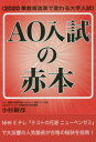 ◆◆AO入試の赤本 2020年教育改革で変わる大学入試 / 小杉樹彦/著 / エール出版社