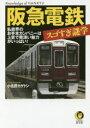 ◆◆阪急電鉄スゴすぎ謎学 / 小佐野カゲトシ/著 / 河出書房新社