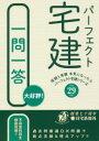 ◆◆パーフェクト宅建一問一答 平成29年版 / 住宅新報社