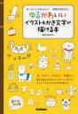 ◆◆ゆるかわいいイラスト&かき文字が描ける本 ボールペンでかんたん!気持ちが伝わる! / 高村あゆみ/著 / 学研プラス