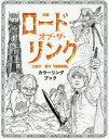 ◆◆映画ロード・オブ・ザ・リング三部作原作『指輪物語』カラーリングブック / 評論社