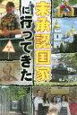 ◆◆未承認国家に行ってきた / 嵐よういち/著 / 彩図社
