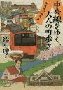 ◆◆中央線をゆく、大人の町歩き 鉄道、地形、歴史、食 / 鈴木伸子/著 / 河出書房新社