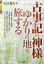 ◆◆古事記の神様ゆかりの地を旅する / 大江秀人/著 / セルバ出版