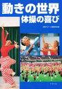 ◆◆動きの世界 体操の喜び / 体操ゼミナール編集委員会/編 / アイオーエム
