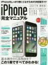◆◆iPhone完全マニュアル 基本操作から活用技まで総まとめ 2017年最新版 / スタンダーズ