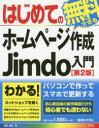 ◆◆はじめての無料でできるホームページ作成Jimdo入門 / 桑名由美/著 / 秀和システム