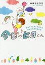 ◆◆今日のヒヨくん 新米ママと天パな息子のゆるかわ育児絵日記 / やまもとりえ/著 / KADOKAWA