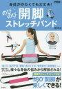 ◆◆のびのび開脚ストレッチバンドBOOK 身体がかたくても大丈夫! / 芹澤宏治/監修 / 宝島社