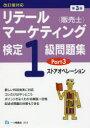 ◆◆リテールマーケティング〈販売士〉検定1級問題集 Part3 / 中谷安伸/編著 / 一ツ橋書店