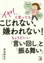 ◆◆「イヤ!」と言ってもこじれない、嫌われない!ちょうどいい「言い回し」と「振る舞い」 / 菊地麻衣子/著 / 明日香出版社