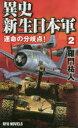 ◆◆異史・新生日本軍 2 / 羅門祐人/著 / 経済界