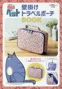 ◆◆ペット壁掛けトラベルポーチBOOK / 宝島社