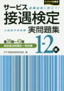 ◆◆サービス接遇検定実問題集1−2級 第39回〜43回 / 実務技能検定協会/編 / 早稲田教育出版