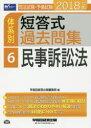◆◆司法試験・予備試験体系別短答式過去問集 2018年版6 / 早稲田経営出版