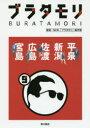 ◆◆ブラタモリ 9 / NHK「ブラタモリ」制作班/監修 / KADOKAWA
