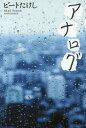 ◆◆アナログ / ビートたけし/著 / 新潮社