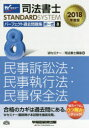 ◆◆司法書士パーフェクト過去問題集 2018年度版8 / Wセミナー 司法書士講座/編 / 早稲田経営出版
