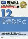 ◆◆司法書士パーフェクト過去問題集 2018年度版12 / Wセミナー 司法書士講座/編 / 早稲田経営出版