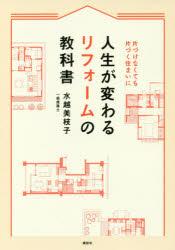 ◆◆人生が変わるリフォームの教科書 片づけなくても片づく住まいに / 水越美枝子/著 / 講談社