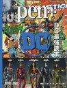 ◆◆pen+ 映画・コミック・ドラマ・アニメ・ゲーム・グッズ DC最強読本。 / CCCメディアハウス