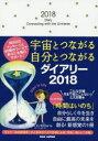 ◆◆宇宙とつながる自分とつながるダイアリー / LilyWister / ビー・エー・ビージャパン