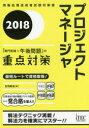 ◆◆プロジェクトマネージャ「専門知識+午後問題」の重点対策 2018 / 庄司敏浩/著 / アイテック