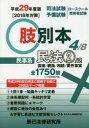 ◆◆司法試験/予備試験/ロースクール既修者試験肢別本 平成29年度版4 / 辰已法律研究所