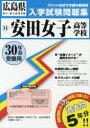 ◆◆安田女子高等学校 30年春受験用 / 教英出版