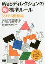 ◆◆Webディレクションの新標準ルール システム開発編 / エムディエヌコーポレーション